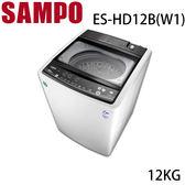 【SAMPO聲寶】12公斤變頻單槽洗衣機 ES-HD12B(W1)