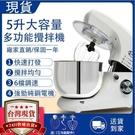 台灣現貨當天出貨!免運 110v 5L桌上型攪拌機 和面機揉麵機奶油蛋白沙拉6檔攪拌機廚房攪拌器