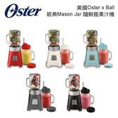 現貨速出-OSTER BALL經典隨鮮瓶家用水果小型全自動榨汁機果汁機(白、灰、紅、黑、藍)LX
