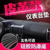 隔熱墊訂製款下標留意車型年份汽車皮革儀錶臺避光墊防【免運快出】