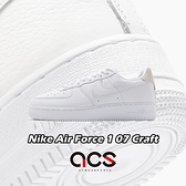 Nike 休閒鞋 Air Force 1 07 Craft 白 灰 男鞋 AF1 麂皮設計 質感皮革鞋面 【ACS】 CN2873-101