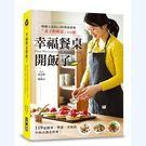 幸福餐桌:韓國人氣No.1部落格「妻子的餐桌」開飯了!