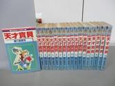 【書寶二手書T6/漫畫書_RGA】天才寶貝_全18集合售_羅川真里茂