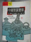 【書寶二手書T4/雜誌期刊_HNP】中國智謀寶庫(下)_馮夢龍