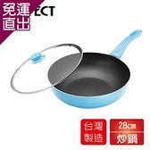 理想PERFECT 日式不沾炒鍋28cm(附蓋)電磁爐可用 台灣製造 IKH-16128【免運直出】