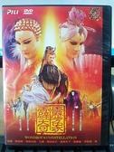 挖寶二手片-0S04-050-正版DVD-布袋戲【霹靂奇象 第1-40集 8碟】-(直購價)塑膠盒裝