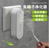 現貨快出 負離子空氣淨化器 迷你空氣淨化器 負離子空氣濾清機 空氣清淨機 除二手煙 廁所去味