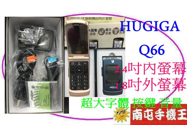 ↑南屯手機王↓Hugiga Q66大音量自體案鍵~長輩機【宅配~免運費】