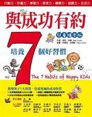 (二手書)七個好習慣─與成功有約(兒童繪本版)
