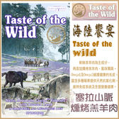 *KING WANG*美國海陸饗宴Taste of the Wild《塞拉山脈燻烤羔羊》無穀狗糧-6kg