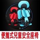 兒童安全座椅 簡易汽車背帶便攜式座椅 車...