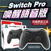 日本良值 原廠正品 4代 Switch Pro 喚醒 語音 雙震動 連發手把 支援NFC 一鍵喚醒 手柄搖桿