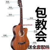 38寸民謠木吉他初學者學生41寸新手練習青少年入門男女樂器【齊心88】