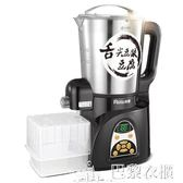 家用全自動豆腐豆漿機2.2L免過濾可做豆腐 DF 巴黎衣櫃