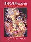 (二手書)性格心理學:理論與研究 第一版 2005年