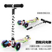 兒童滑板車3-4-6-12歲小孩溜溜車三四輪寶寶玩具踏板車折疊滑滑車