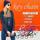 BV風 手工編織 鑰匙圈 鑰匙扣 鑰匙環 key chain 編織包 編織