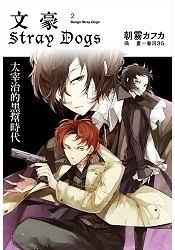文豪Stray Dogs 2 太宰治的黑幫時代