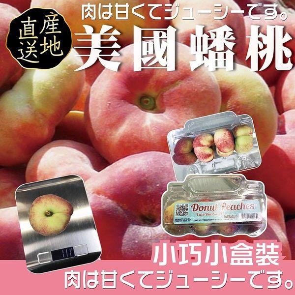 【果之蔬-全省免運】美國加州蟠桃X2盒(4粒/盒 約450克±10%)