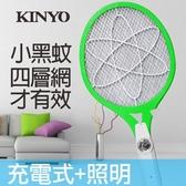 KINYO小黑蚊充電式電蚊拍