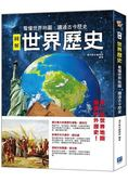 圖解世界歷史:看懂世界地圖,讀通古今歷史