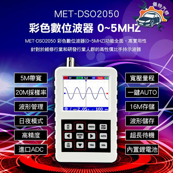 MET-DSO2050  示波器 0~5MHZ 彩色數位波器 寬壓量程  波型儲存 便攜《儀特汽修》