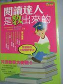 【書寶二手書T1/大學教育_WGQ】閱讀達人是教出來的-學習風格心智圖教學法_盧金鳳、田耐青