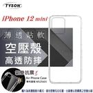 【愛瘋潮】Apple iPhone 12 mini (5.4吋) 高透空壓殼 防摔殼 氣墊殼 軟殼 手機殼 防撞殼 透明殼