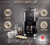 HD7762全自動美式家用/商用現磨煮咖啡機 研磨一體雙豆倉【低折扣甩賣】 lx 220v