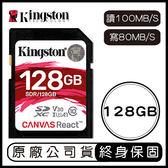 金士頓 Kingston Canvas React 128G SD 記憶卡 讀100MB 寫80MB 128GB SDR