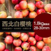 【屏聚美食】空運9.5ROW白櫻桃1盒(1.8kg/禮盒)超值免運組