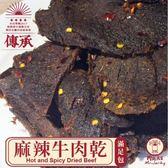 【肉乾先生】麻辣牛肉乾180g/包 (5包入-含運價)