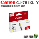 CANON CLI-781XL Y 黃 原廠墨水匣 盒裝 適用TS8170 TR8570