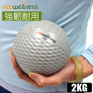 2KG重量藥球(抗力球健身球復健球.韻律球訓練球重力球重球推薦哪裡買特賣會【ecowellness】