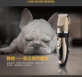 狗狗剃毛器寵物電推剪充電剪毛器貓泰迪狗毛剃毛機刀大型犬電推子 igo