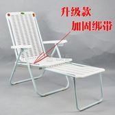折疊椅 涼椅白膠躺椅夏涼折疊塑料沙灘椅午休睡椅懶人折疊椅成人 俏女孩