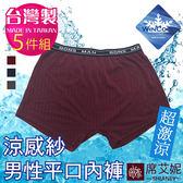 男性平口褲 涼感紗材質 台灣製造 M-L-XL-2XL no.9196 (5件組)-席艾妮SHIANEY