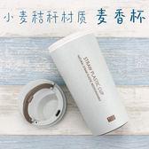 韓版小麥秸稈塑料水杯隨手咖啡茶杯