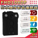 HD 1080P 64GB超廣角170度防水隨身影音密錄器-警察執勤必備/WiFi監看/IR夜視功能UPC-700系列
