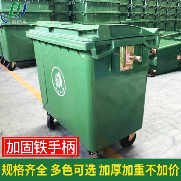 環衛垃圾桶超大型號垃圾箱660l1100l戶外小區醫院市政商用垃圾桶 夢幻小鎮「快速出貨」