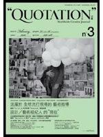 二手書博民逛書店《Quotation引號:活躍於全球流行現場的藝術指導》 R2Y ISBN:9789868597907