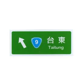 【收藏天地】台灣紀念品*台東地/路標冰箱貼(4款)