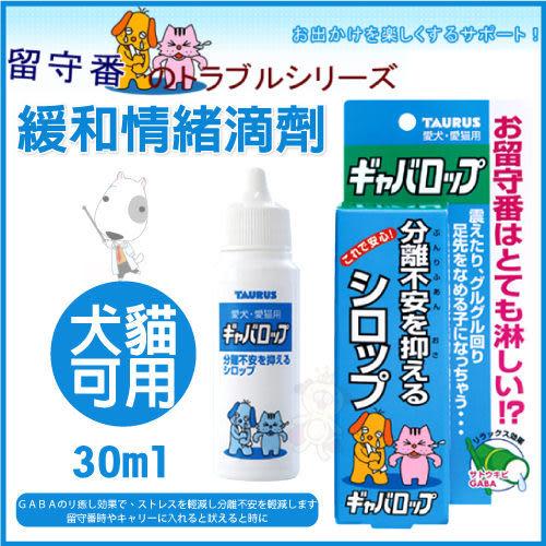『寵喵樂旗艦店』日本 金牛座 -犬貓用 緩和情緒滴劑 30ml