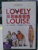 影音專賣店-E04-036-正版DVD*電影【路易絲是我媽】安娜瑪利杜林格