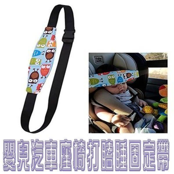 打瞌睡睡覺安全頭帶 安全座椅 按扣系繩 頭部固定帶 枕頭配件 輔助帶 外出 車載 機車 汽車配件