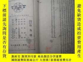 二手書博民逛書店民國罕見粉妝樓10415 大達圖書 出版1936