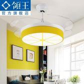領王隱形風扇燈現代簡約餐廳臥室家用裝飾吊扇燈LED兒童電扇吊燈 220vNMS造物空間