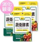 BHK's 蔬衛酵素 速崩錠 (30粒/袋)3袋組