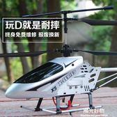 玩具超大合金遙控飛機 充電耐摔 直升機航模型飛行器兒童玩具飛機 全館9折igo