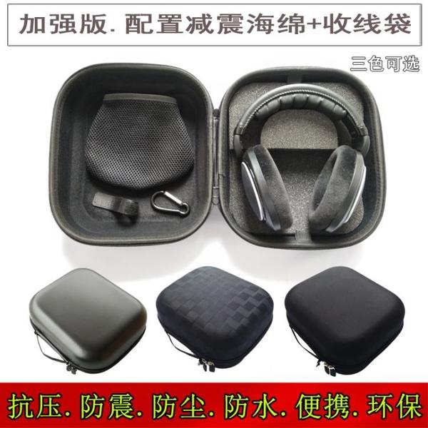 shp9500 x1-x2 akg k701 q701 k812頭戴式大耳機包 收納盒